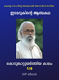 Athmakatha-Cover.png
