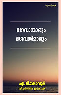 Cover-Kovoor-3-Bhagavanmar.jpg