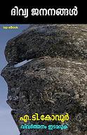 Cover-Kovoor-7-DivyaJanangal.jpg