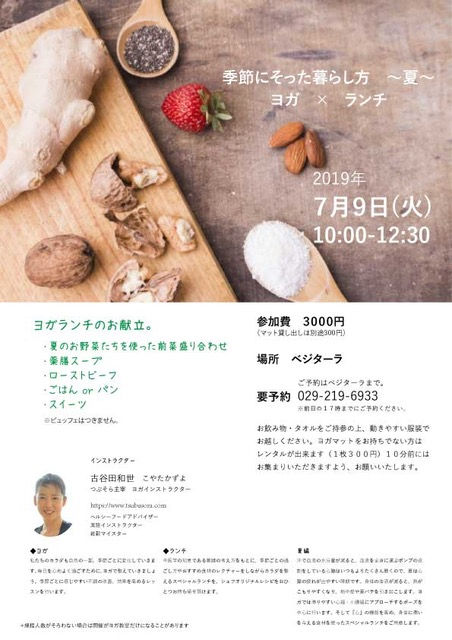 19-7Veヨガ教室POP縦A4.jpeg