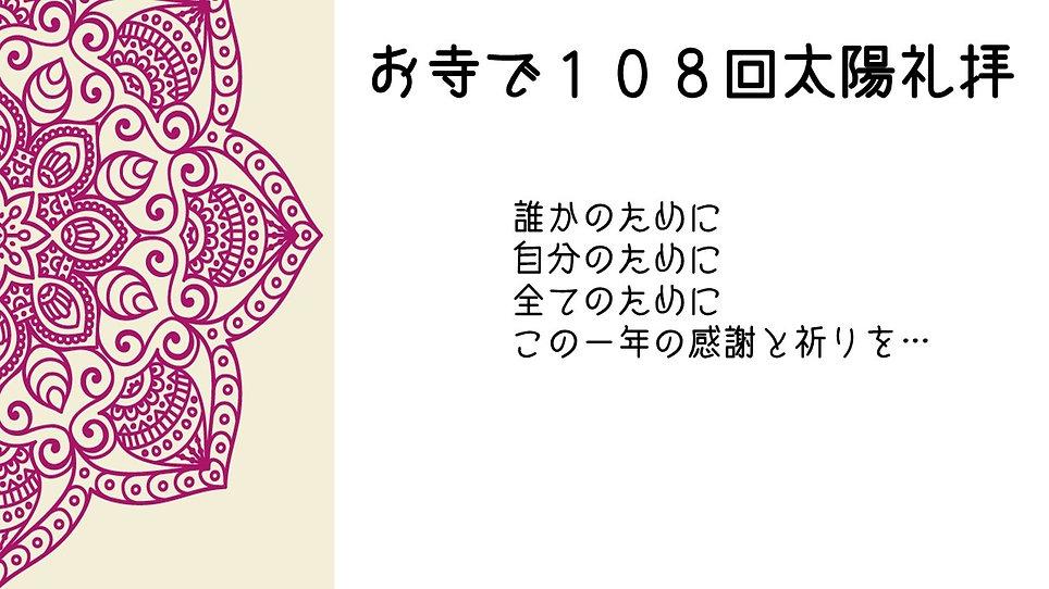 108太陽礼拝 - コピー (2).jpg