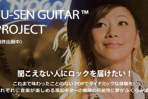風船ギター™プロジェクト開発支援金
