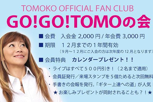 ファンクラブ「TOMOの会」新規入会