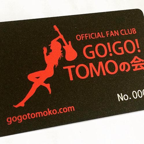 ファンクラブ「TOMOの会」更新料