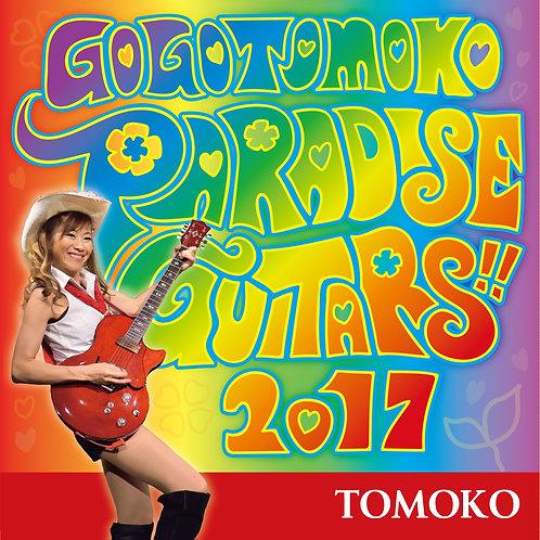 『PARADISE GUITARS!!』(パラダイスギター)