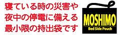 moshimoBSP_banner.jpg