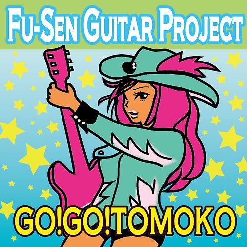 風船ギタープロジェクト開発支援金