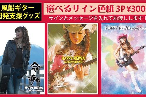 【風船ギタープロジェクト】選べるサイン色紙3枚組み
