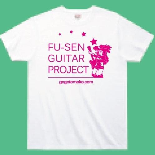 FU-SEN Tシャツ(白)