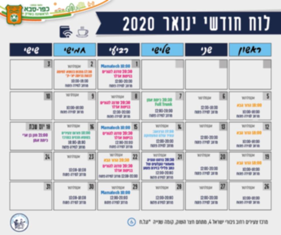 לוח שנה ינואר 2020.jpg