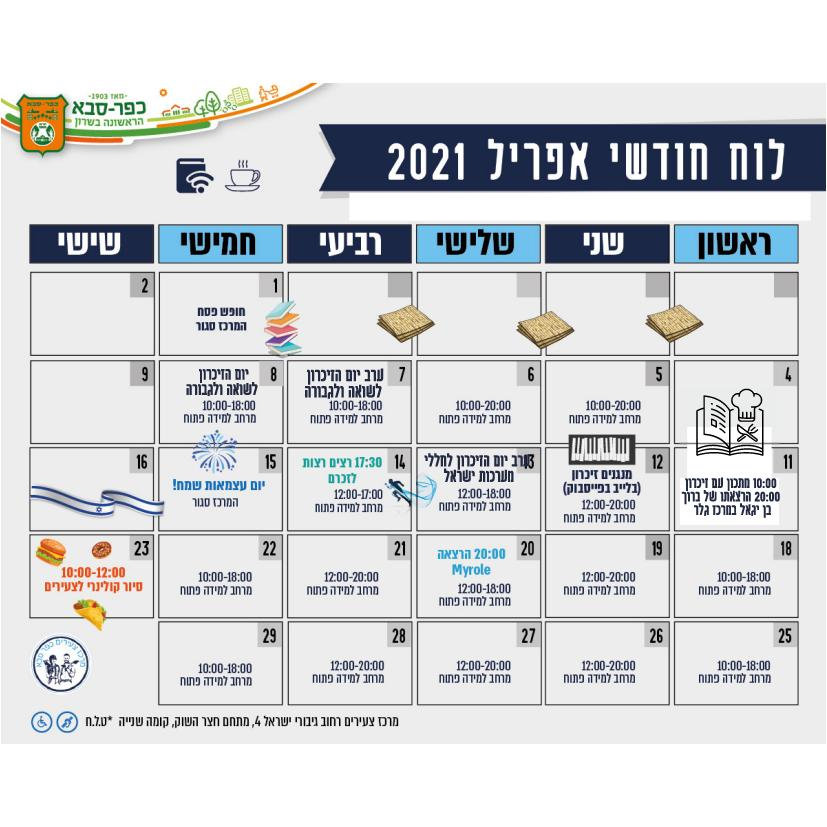 לוח אירועים אפריל 2021 מעודכן (1).jpeg