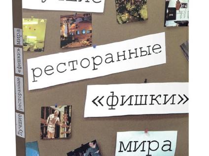 Олег Назаров. Лучшие ресторанные «фишки» мира