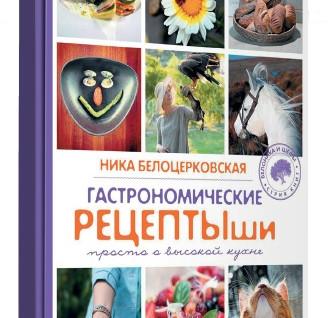 Ника Белоцерковская, «Гастрономические рецептыши: просто о высокой кухне»