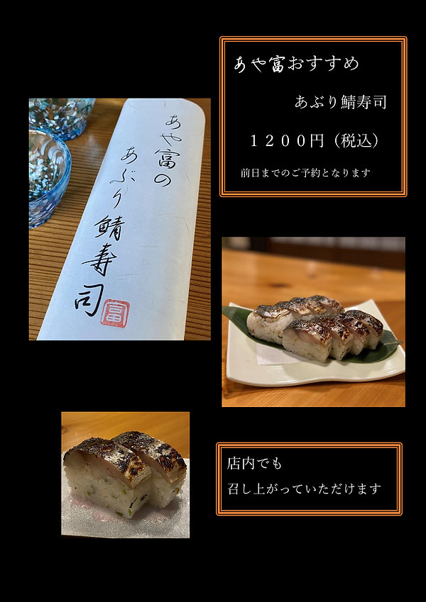 鯖寿司ご案内.jpg