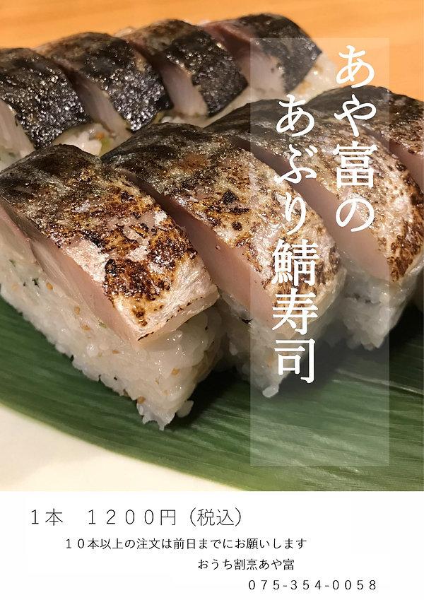 あぶり鯖寿司