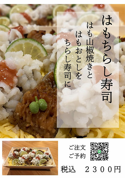 鱧ちらし寿司ポスター2_edited.jpg