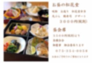松花堂弁当ポップ1_edited.jpg