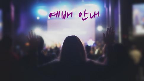 예배시간-10.jpg
