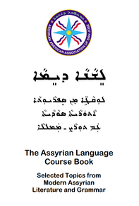 Assyrian Language Book - Selected Topics