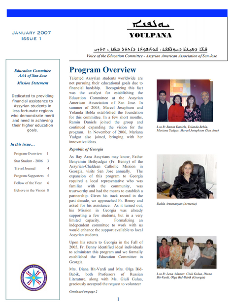 Youlpana - Issue 1 January 2007