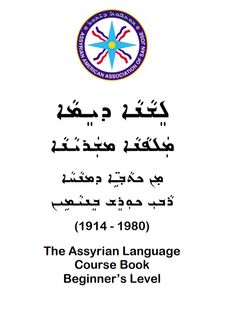 Assyrian Language Book - Beginner's Level