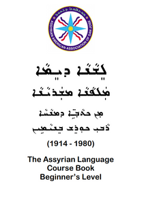 Assyrian Language Book - Beginner's Level
