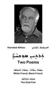 Hannibal Alkhas - Two Poems