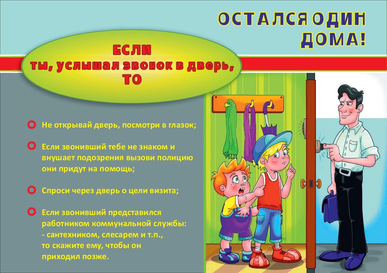 Памятки безопасность детей ЛЕТО_page-000