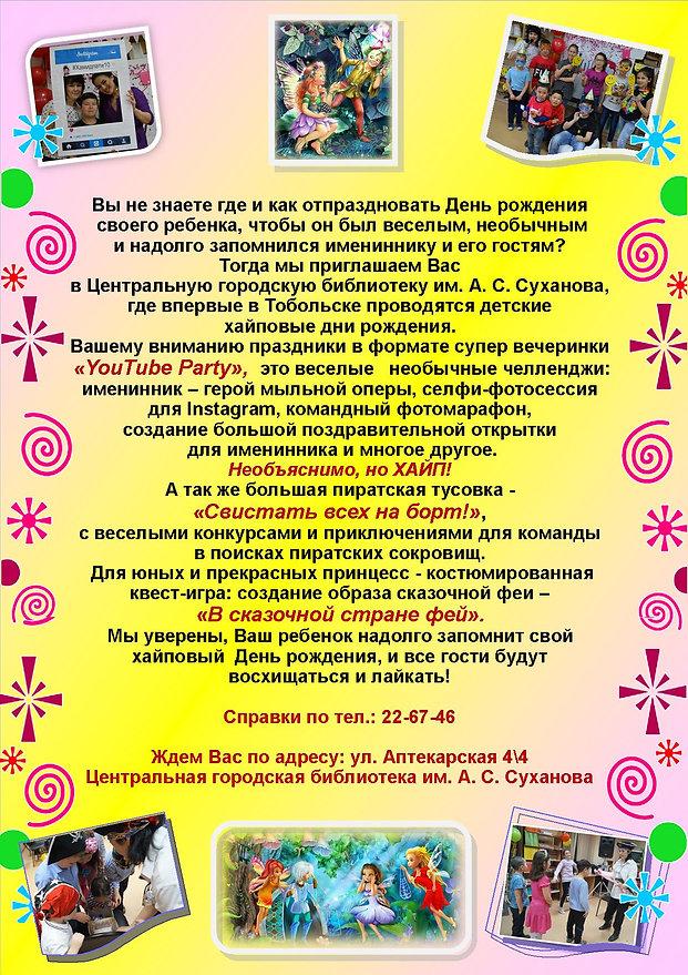 Афиша День именинника.jpg