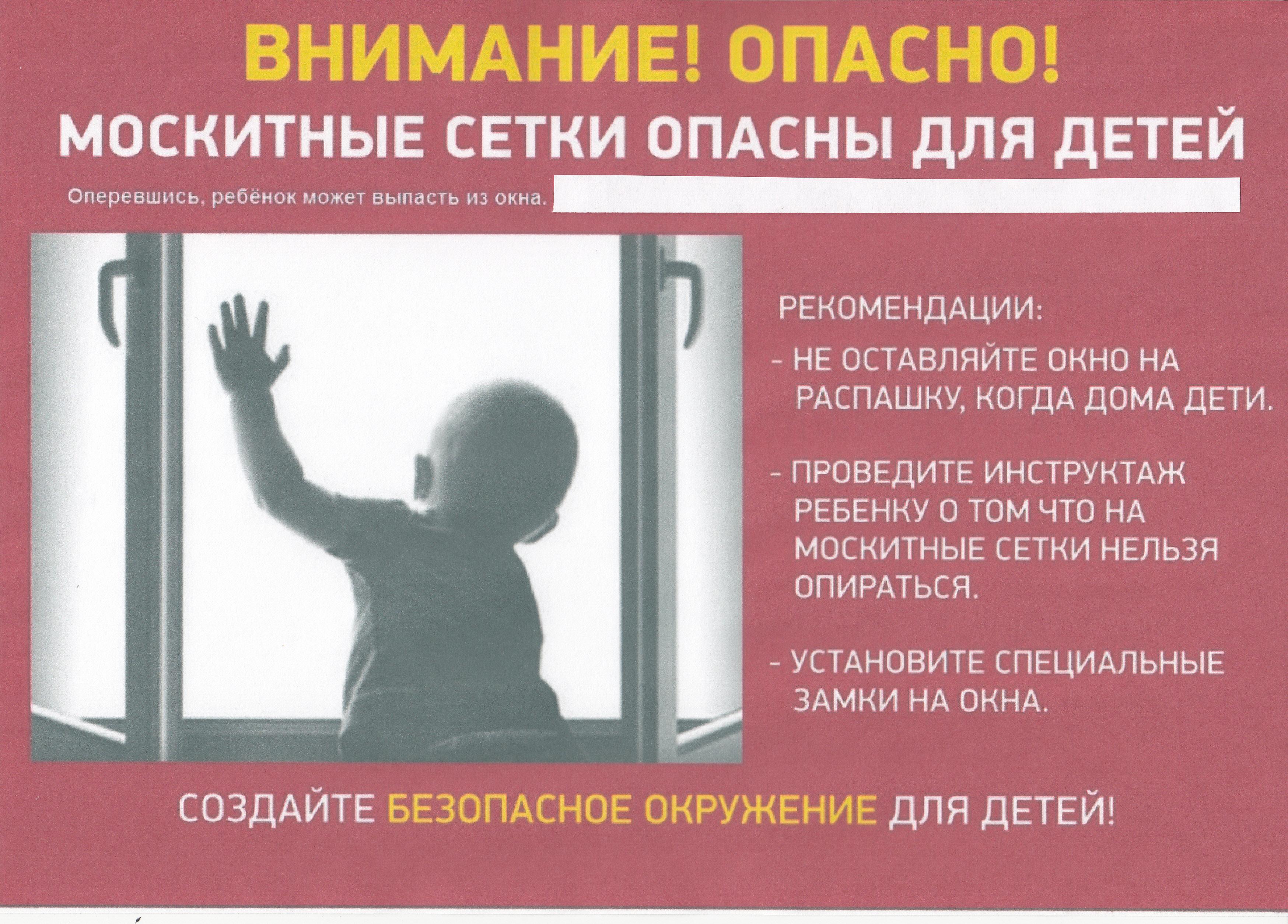 Памятка об опасности оставления детей бе