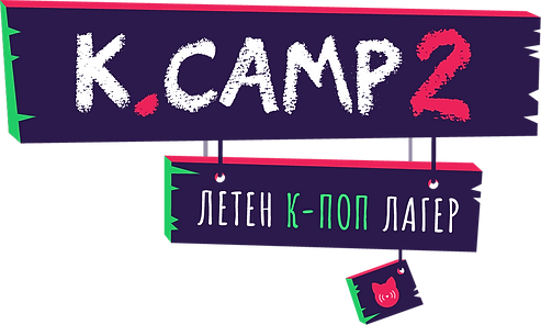 k_camp_2_logo.png