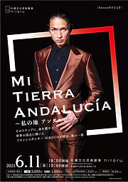 Mi Tierra Andalucía 〜私の地アンダルシア〜