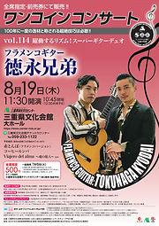 徳永兄弟ワンコインコンサート in 三重