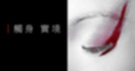 list_觸身-實境.png