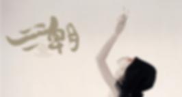 list_潮.png