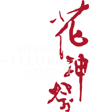logo無垢-花神祭-標準字-完稿-2015E.png