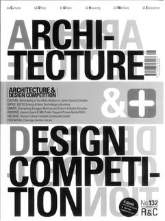 설계경기 132호 - 광주유네스코미디어아트센터