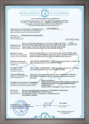 электрокотлы сертификаты 2020-2021.jpg