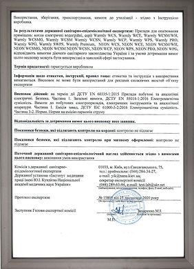 рамка с сертификато висновок 2ч 2020-202