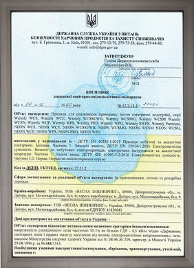 рамка с сертификато висновок  2020-2021.