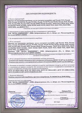 рамка с сертификато2020-2021.jpg