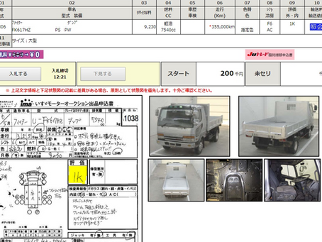 ISUZU AUTO AUCTION'S                     (ima いすゞ) GRADES (AKEBONO)