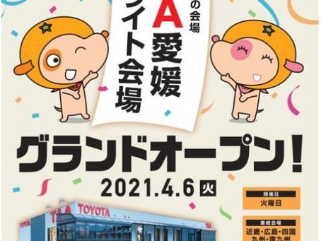 Toyota USEC TAA Ehime Satellite Venue will open on April 6, 2021 (Tuesday)