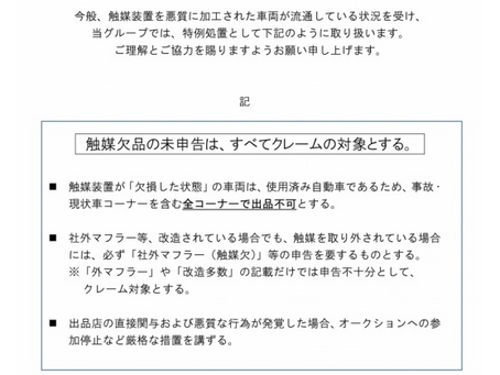 Strict approach of USS group to the missing catalyst issue (Akebono)