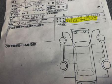 CAR GRADE CHECK (AKEBONO)