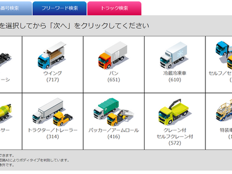 New feature: I-AUC truck body type search (Akebono)