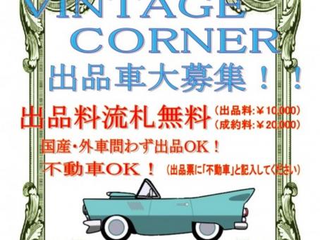 ZIP OSAKA VINTAGE CAR CORNER (AKEBONO)