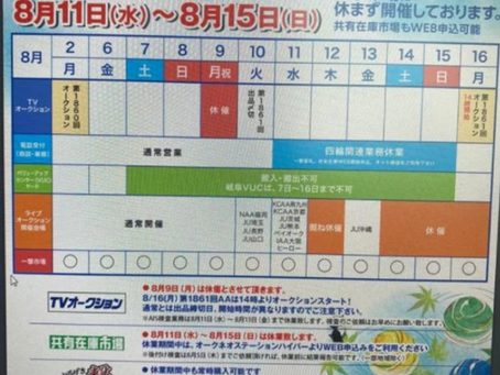 """""""Obon"""" auctions schedule August 2021 -Updated (AKEBONO)"""
