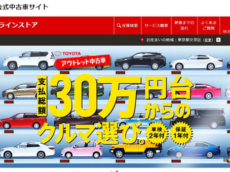 TOYOTA USED CAR ONLINE STORE