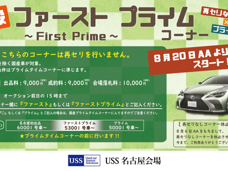 """New corner """"First Prime"""" will be held in USS (AKEBONO)"""